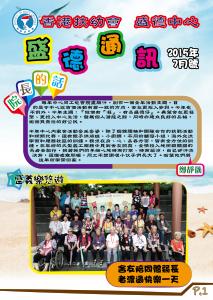 web_STC_2015-07-01