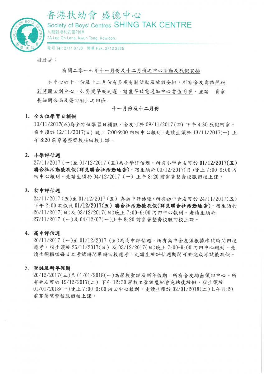 通告2017-11-1